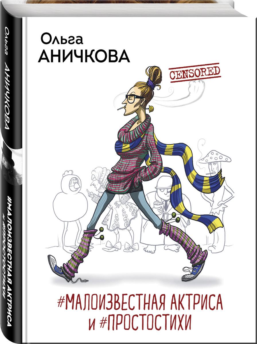 #Малоизвестная актриса и #Простостихи | Аничкова Ольга #1