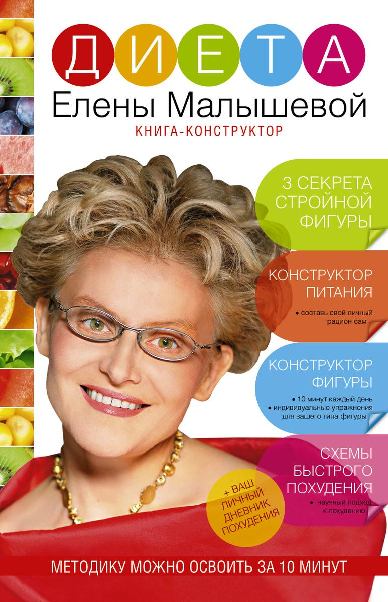 Диета Елены Малышевой | Нет автора #1