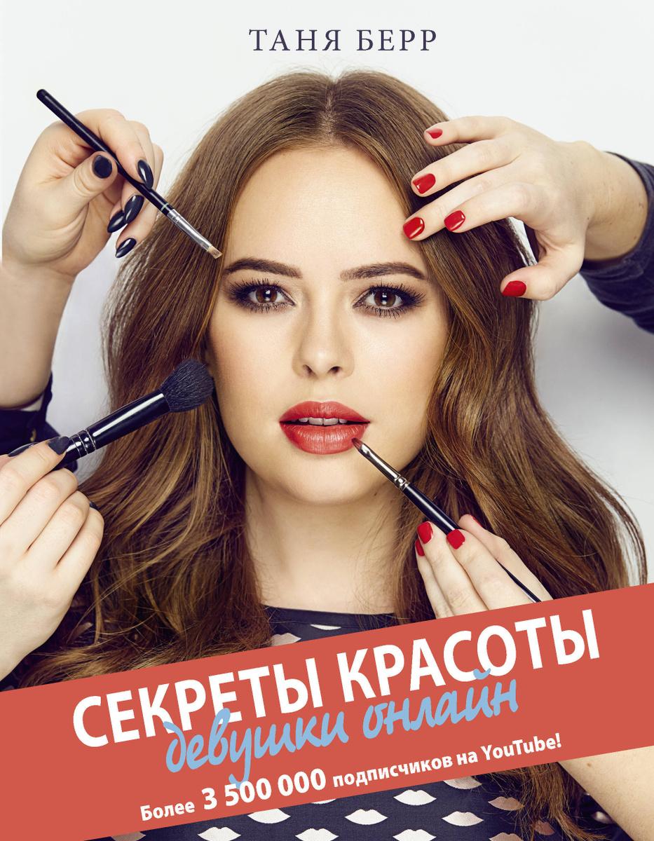 Секреты красоты девушки онлайн | Берр Таня #1