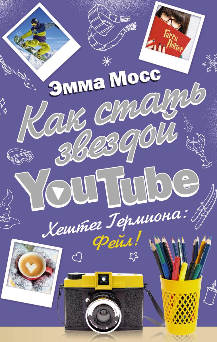 Как стать звездой YouTube. Хештег Гермиона: Фейл! | Мосс Эмма  #1