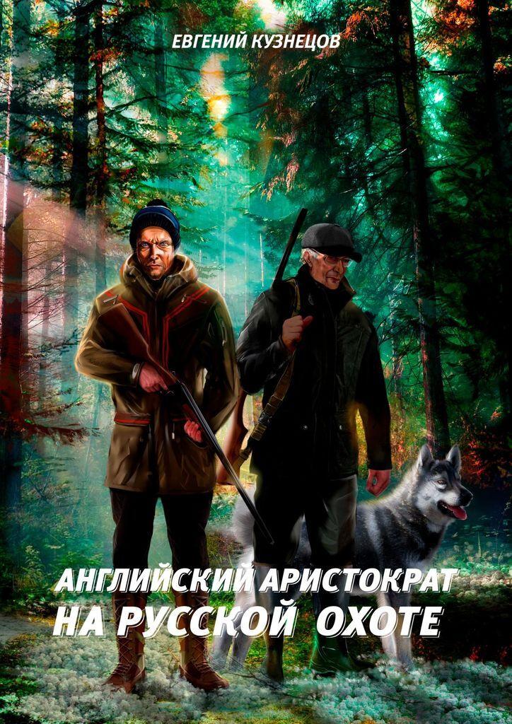 Английский аристократ на русской охоте #1