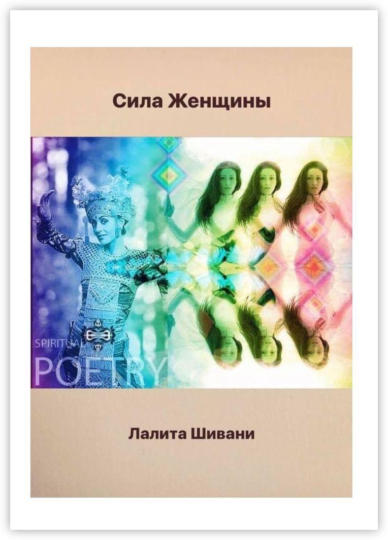 Сила Женщины #1