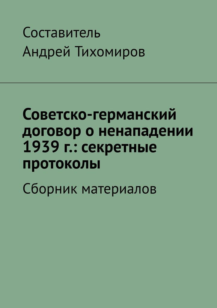 Советско-германский договор о ненападении 1939 г.: секретные протоколы  #1