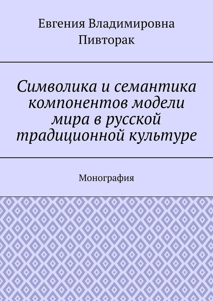 Символика и семантика компонентов модели мира в русской традиционной культуре  #1