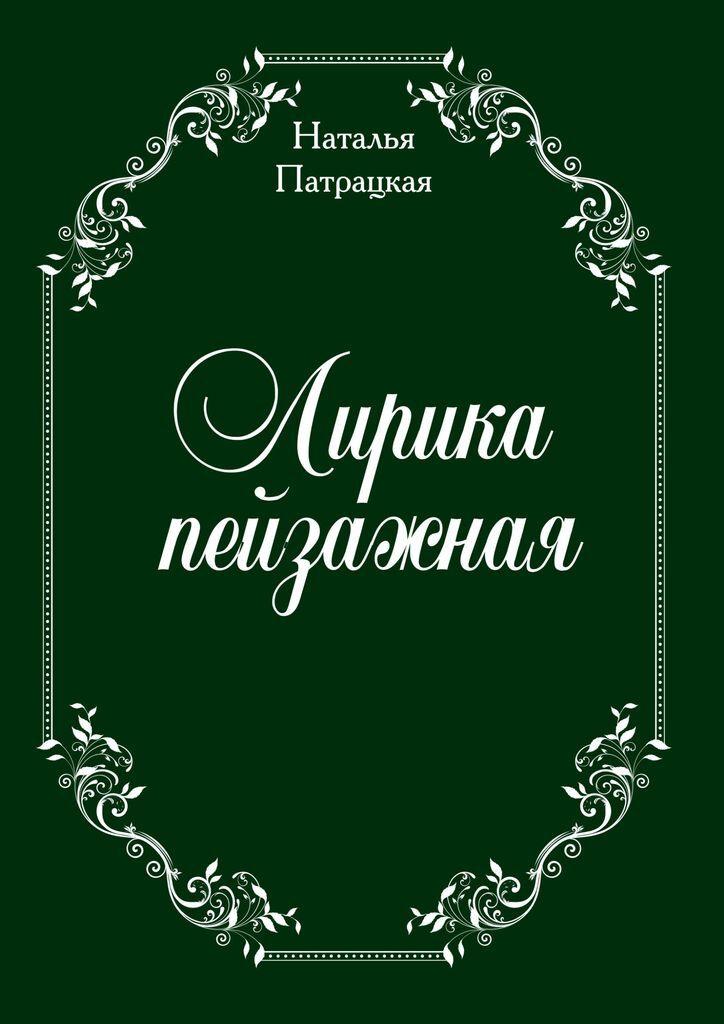 Лирика пейзажная #1