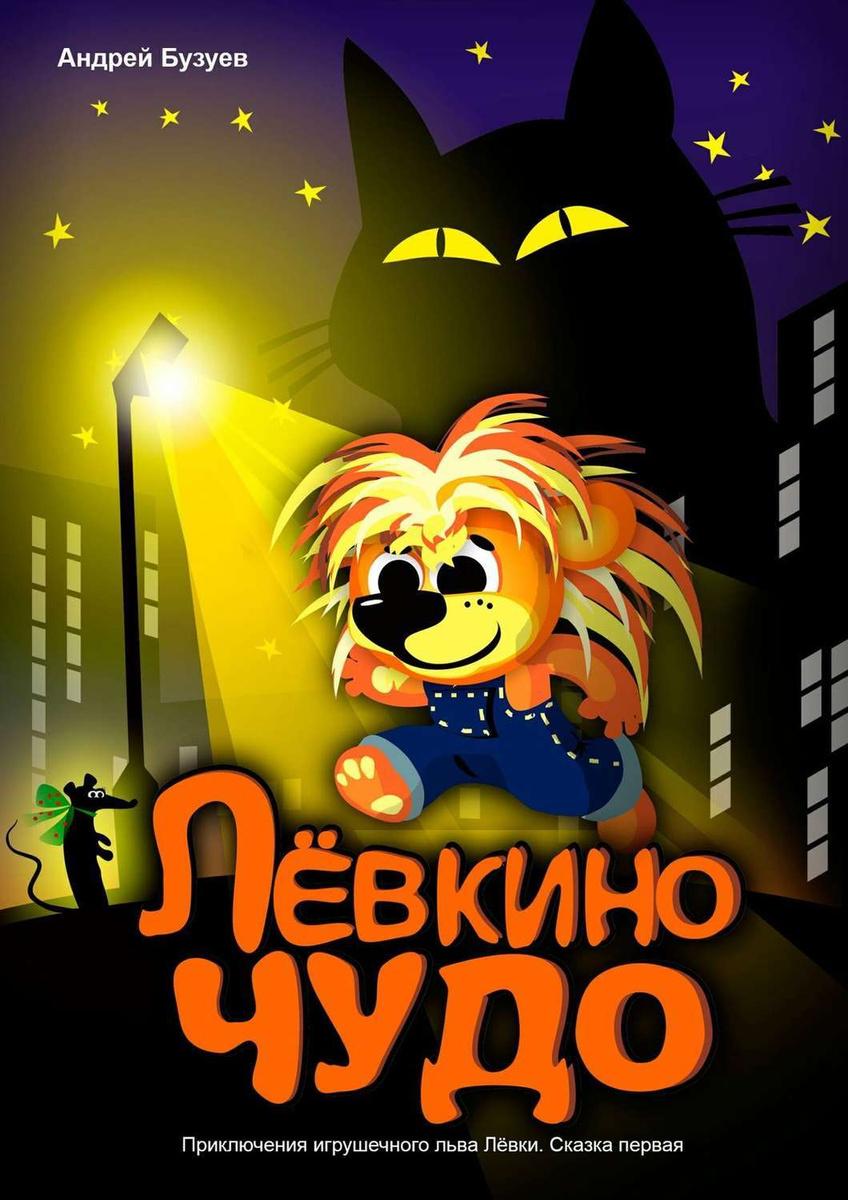 Лёвкино чудо   Бузуев Андрей Николаевич #1