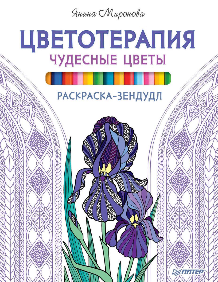 """Цифровая книга """"Раскраска-зендудл. Цветотерапия. Чудесные ..."""
