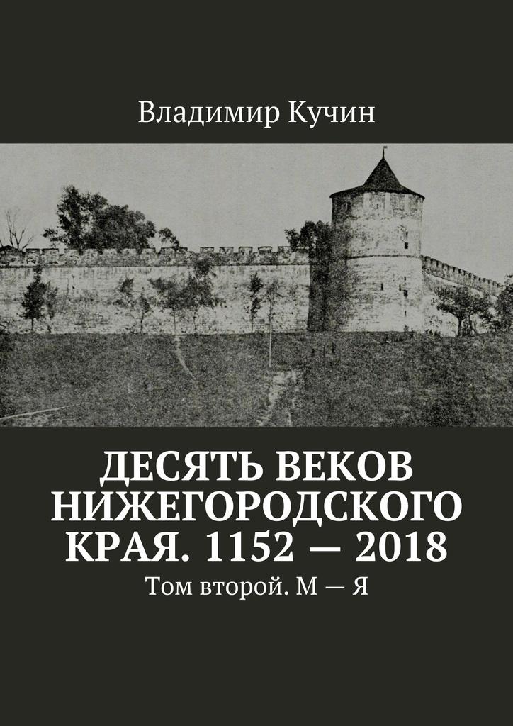 Десять веков Нижегородского края. 1152-2018 #1