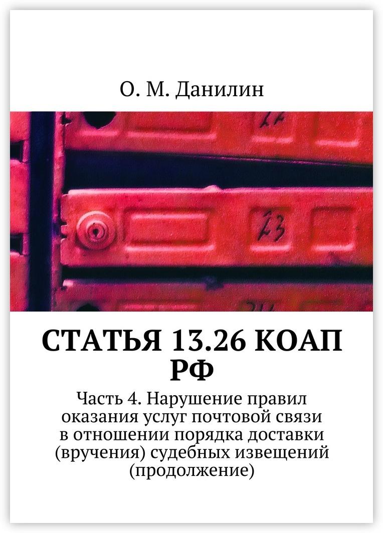 Статья 13.26 КоАП РФ #1