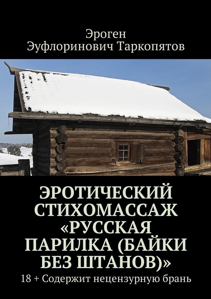 Эротический стихомассаж Русская парилка (байки без штанов)  #1