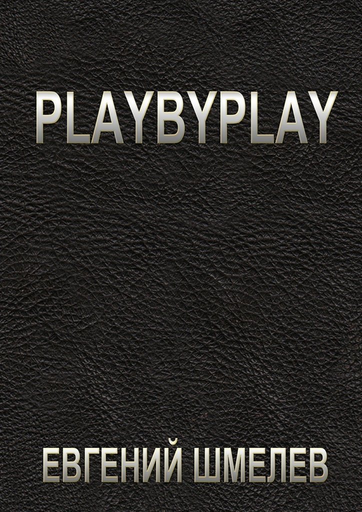 Playbyplay #1