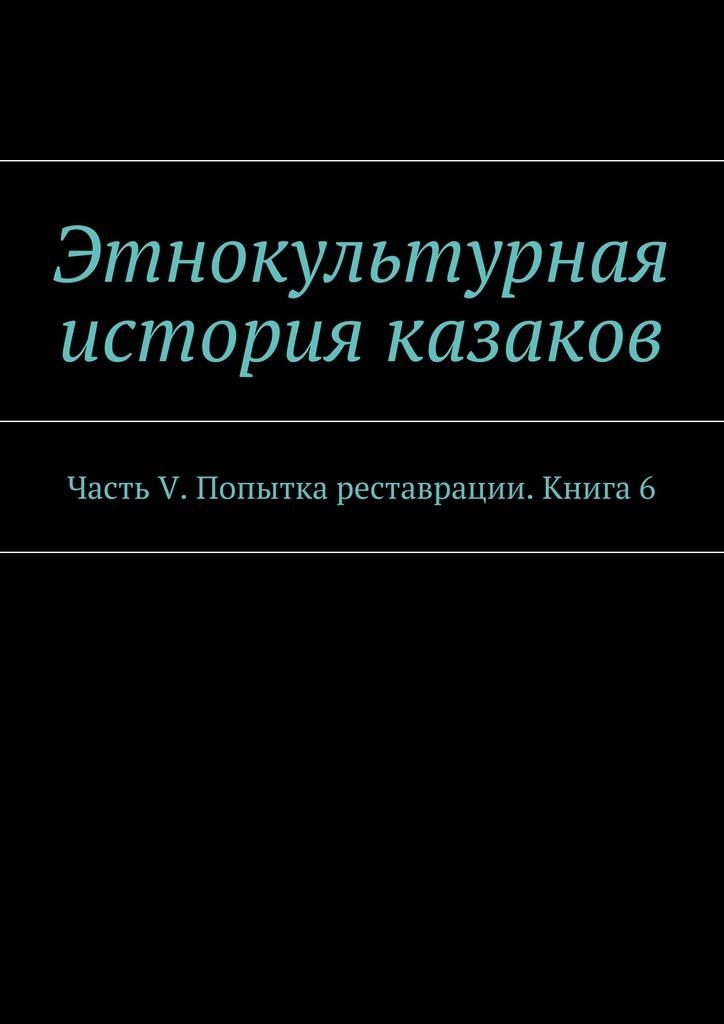 Этнокультурная история казаков #1