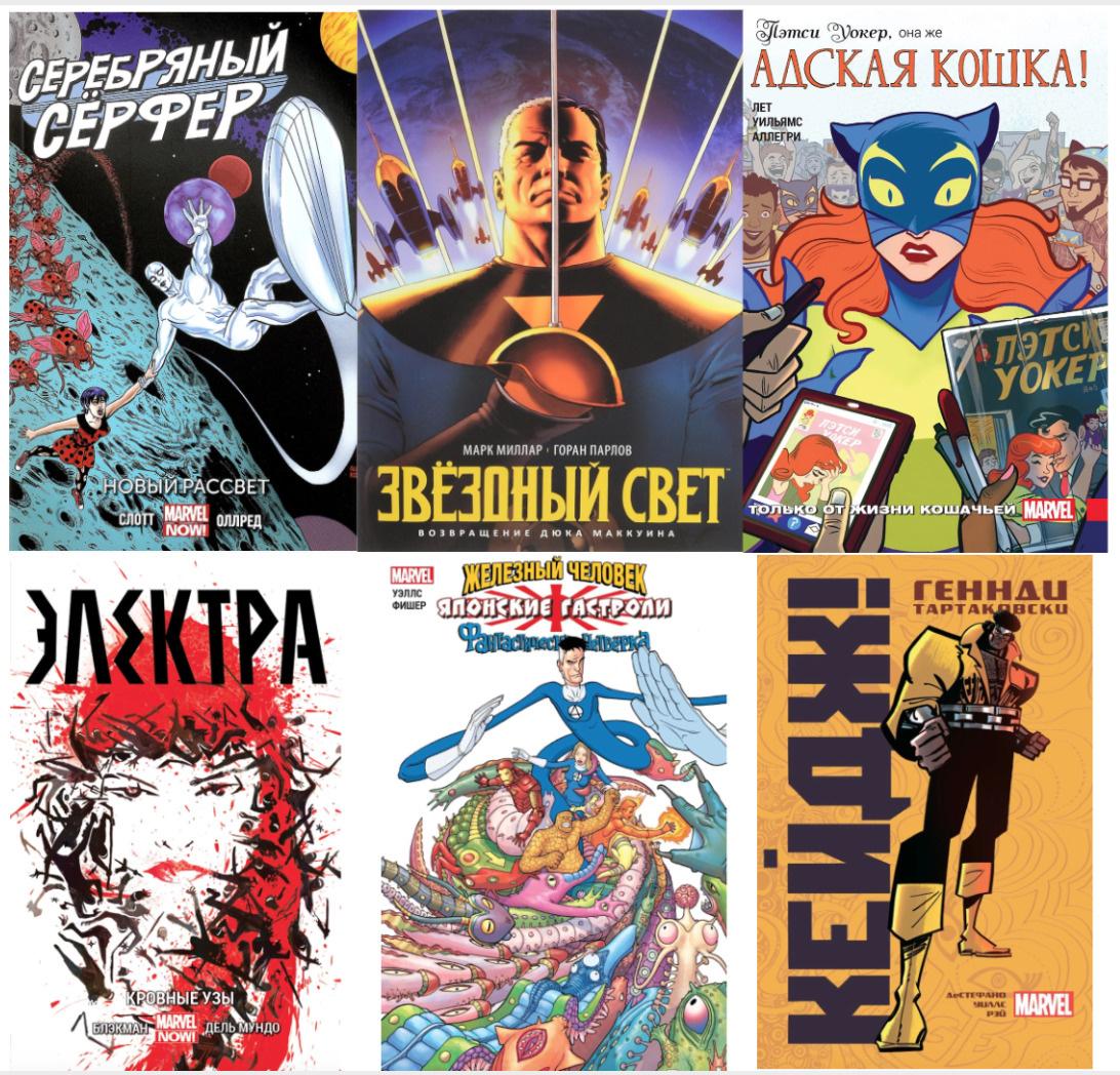 Комплект из 6 комиксов (Электра, Кейдж, Железный-Человек, Серфер, Кошка, Звездный Свет)  #1