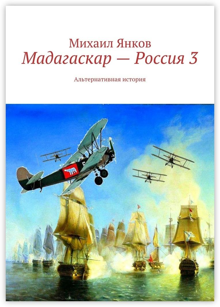 Мадагаскар - Россия 3 #1