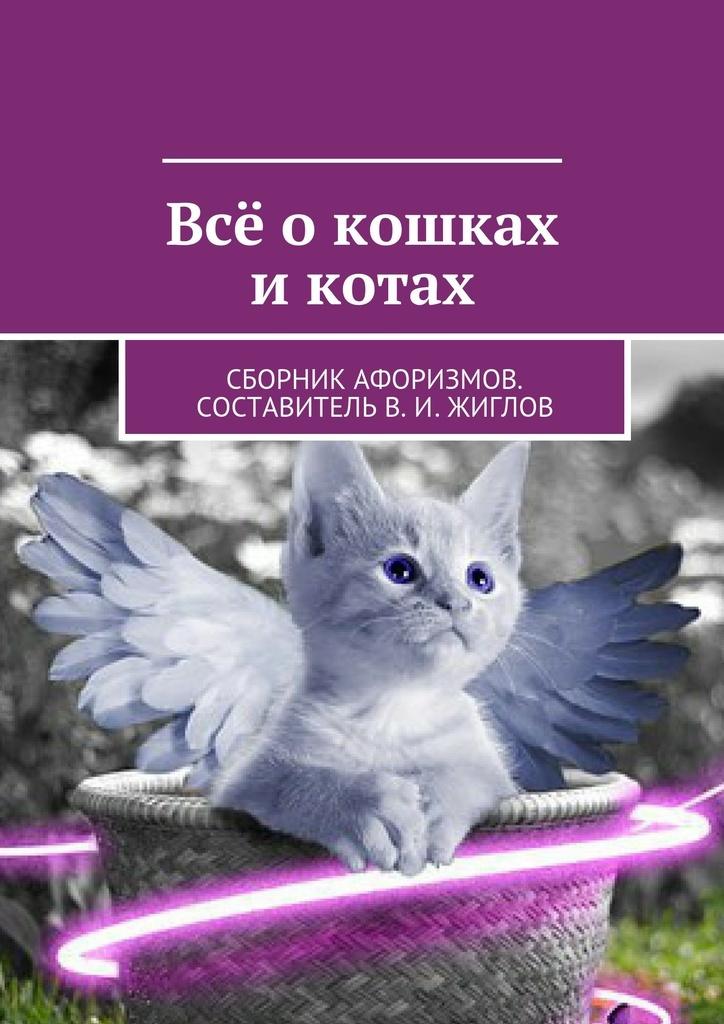 Всё о кошках и котах #1