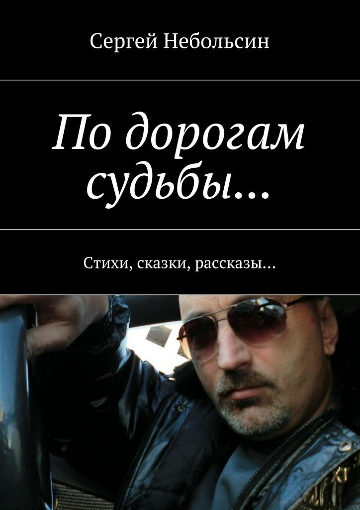 По дорогам судьбы... #1