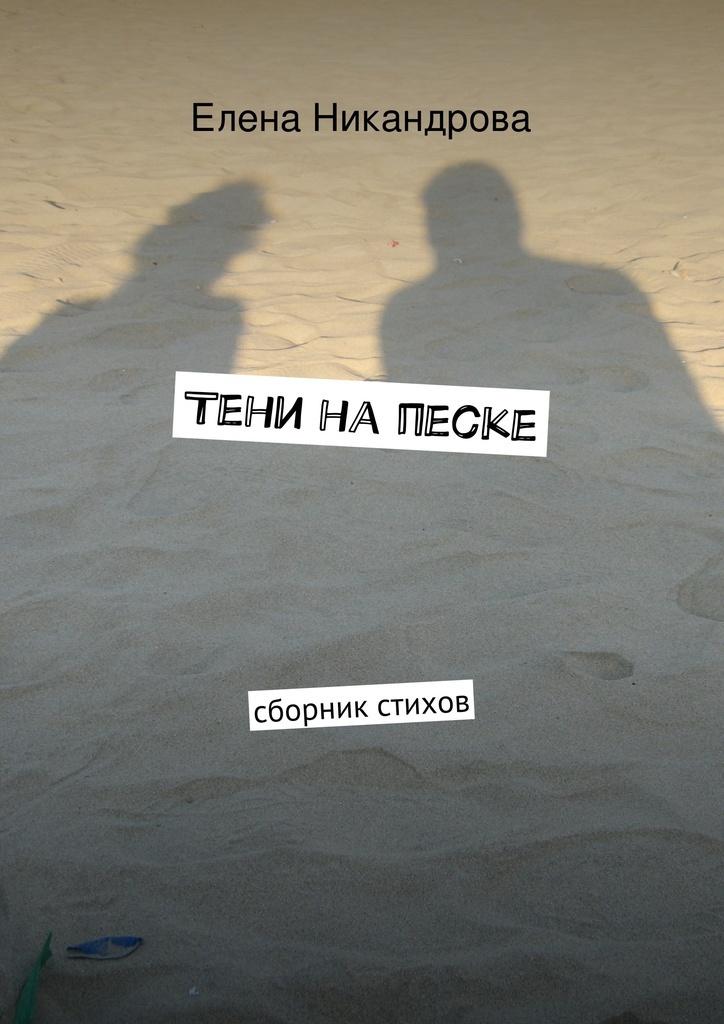 Тени на песке #1