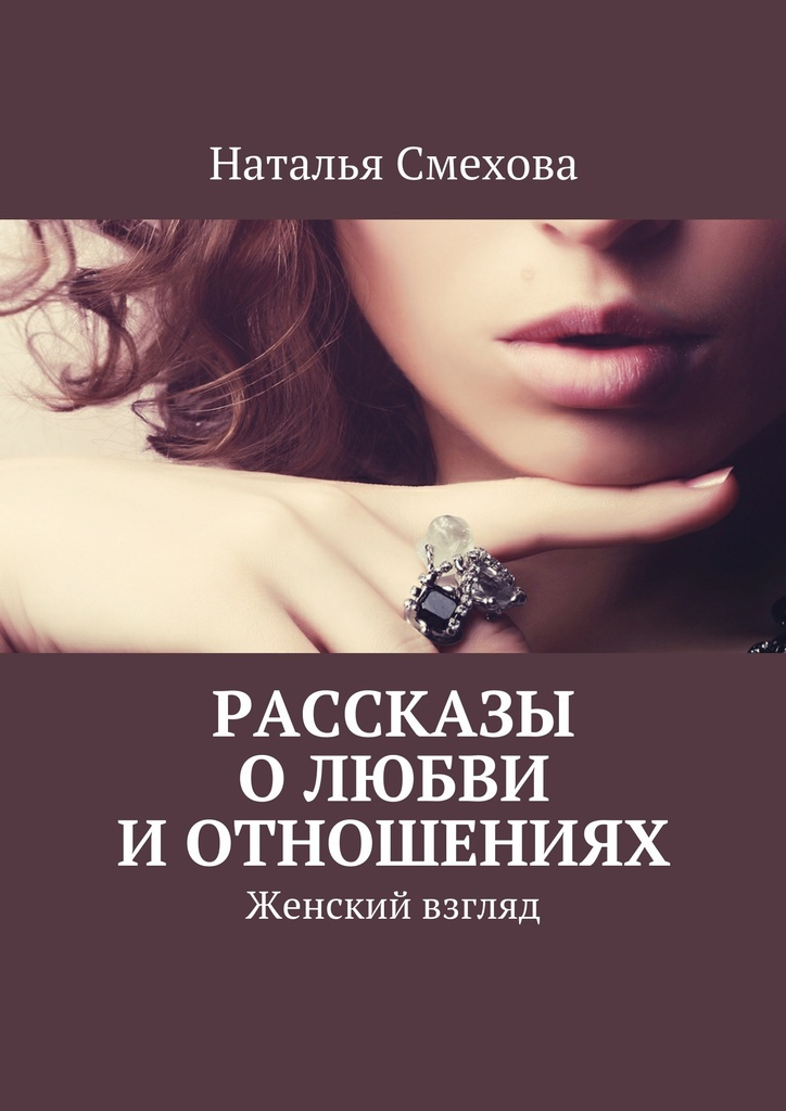 Рассказы о любви и отношениях #1