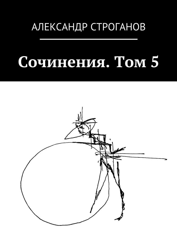 Сочинения. Том 5 #1