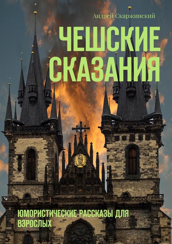 Чешские сказания #1