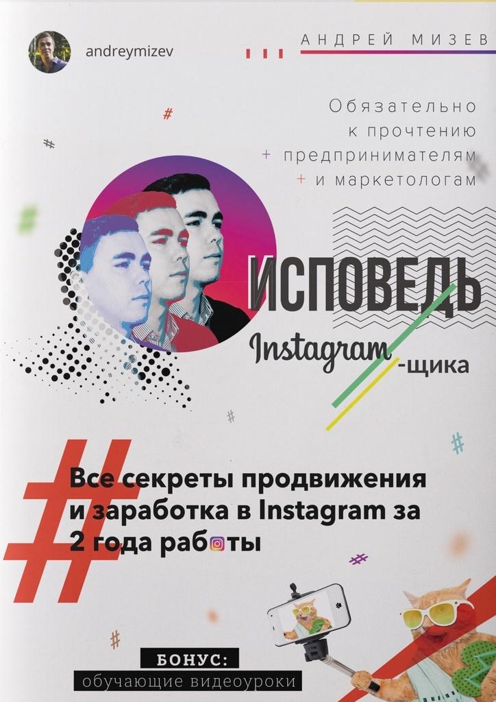 Исповедь Instagramщика #1