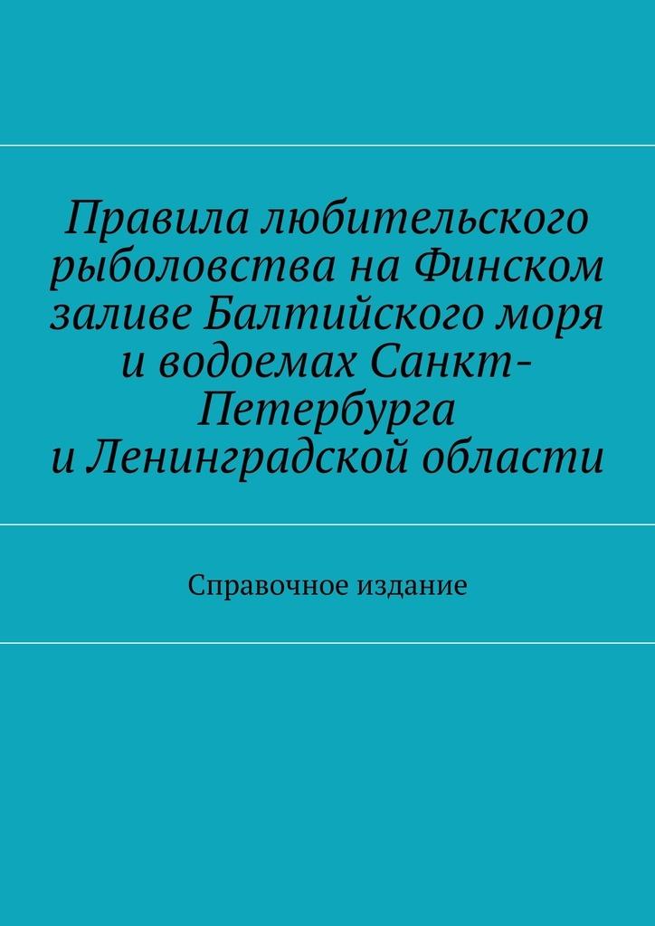 Правила любительского рыболовства на Финском заливе Балтийского моря и водоемах Санкт-Петербурга и Ленинградской #1