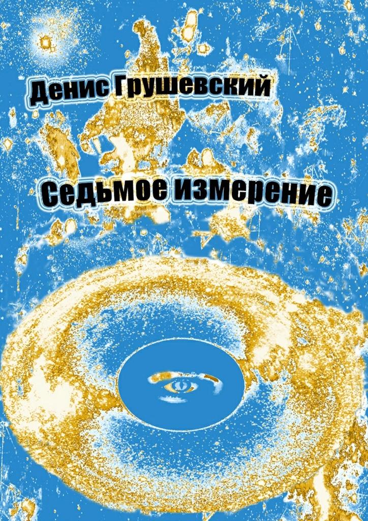Седьмое измерение #1