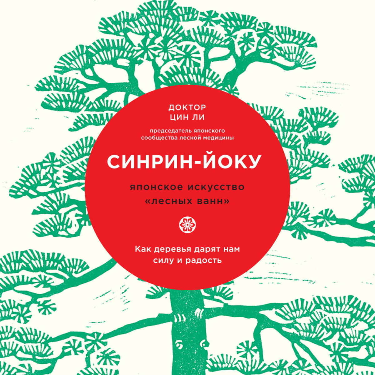 Синрин-йоку: японское искусство и наука «лесных ванн» | Ли Цин  #1