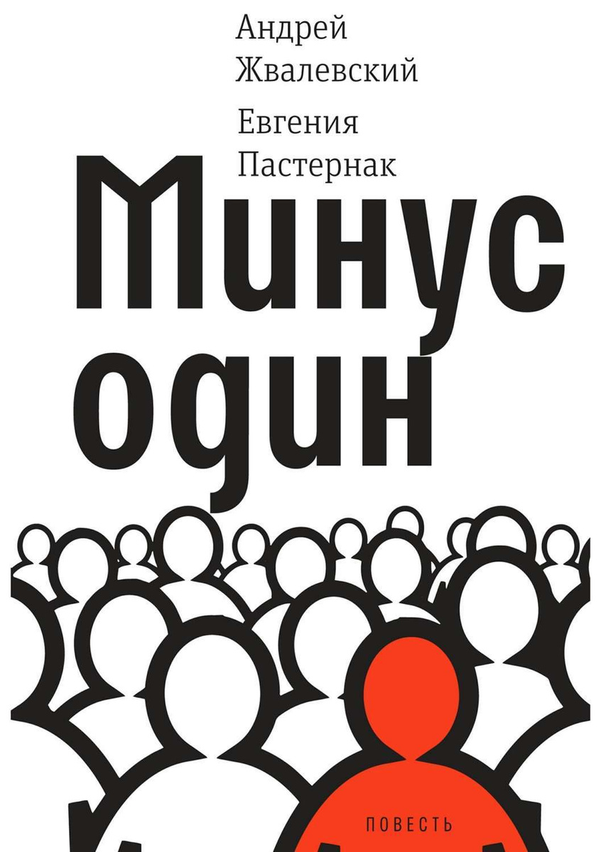 Минус один | Пастернак Евгения Борисовна, Жвалевский Андрей Валентинович  #1