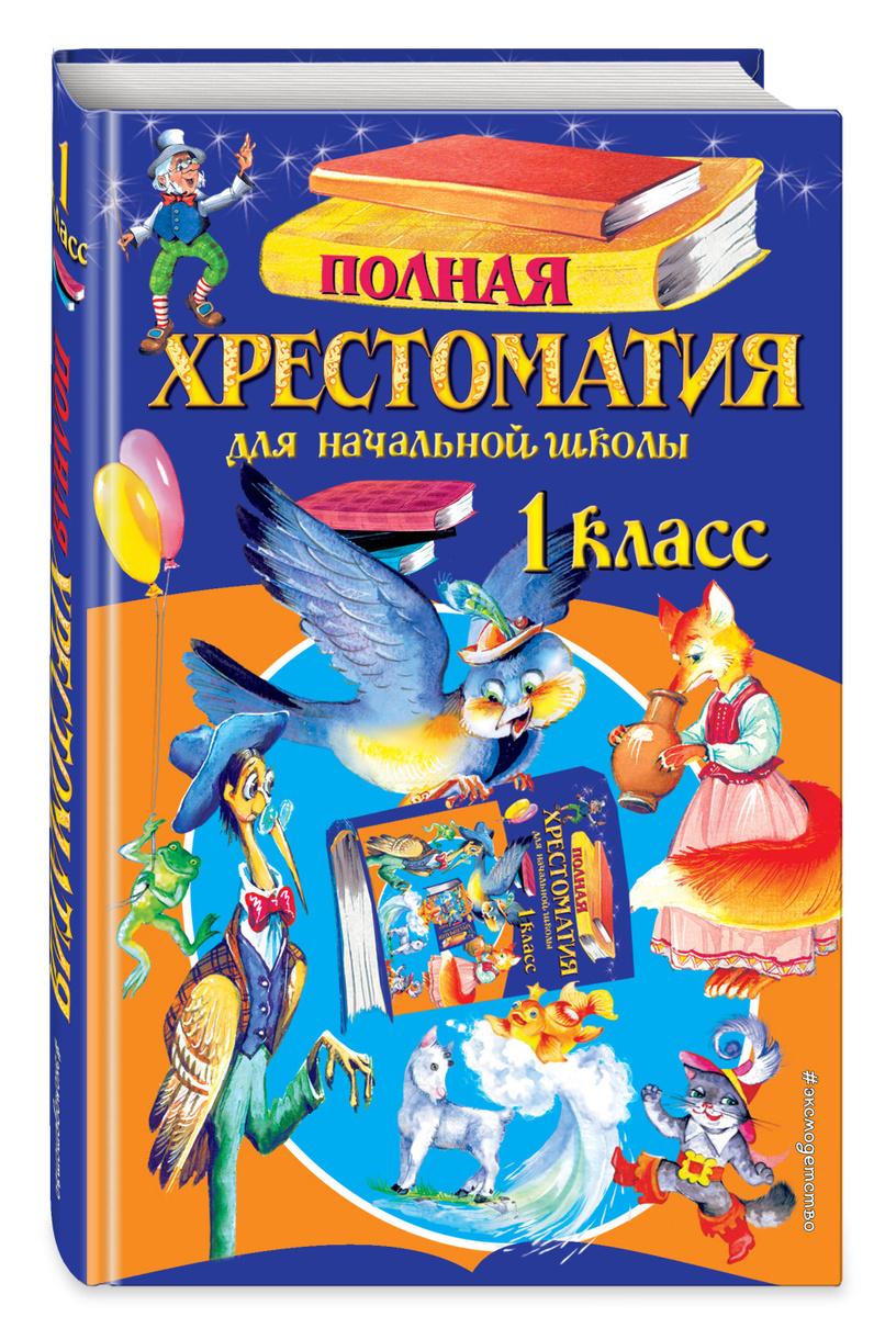 Полная хрестоматия для начальной школы. 1 класс. 6-е изд., испр. и доп. | Нет автора  #1