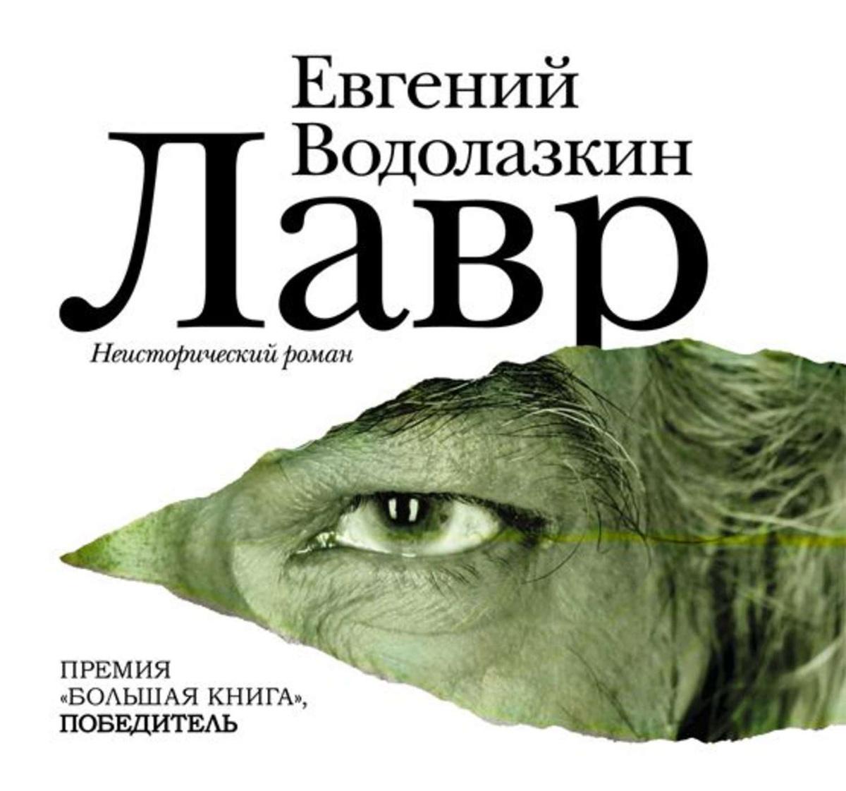 Лавр | Водолазкин Евгений Германович #1