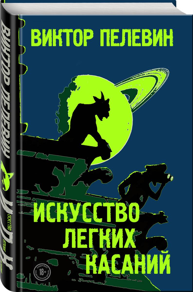 Искусство легких касаний | Пелевин Виктор Олегович #1