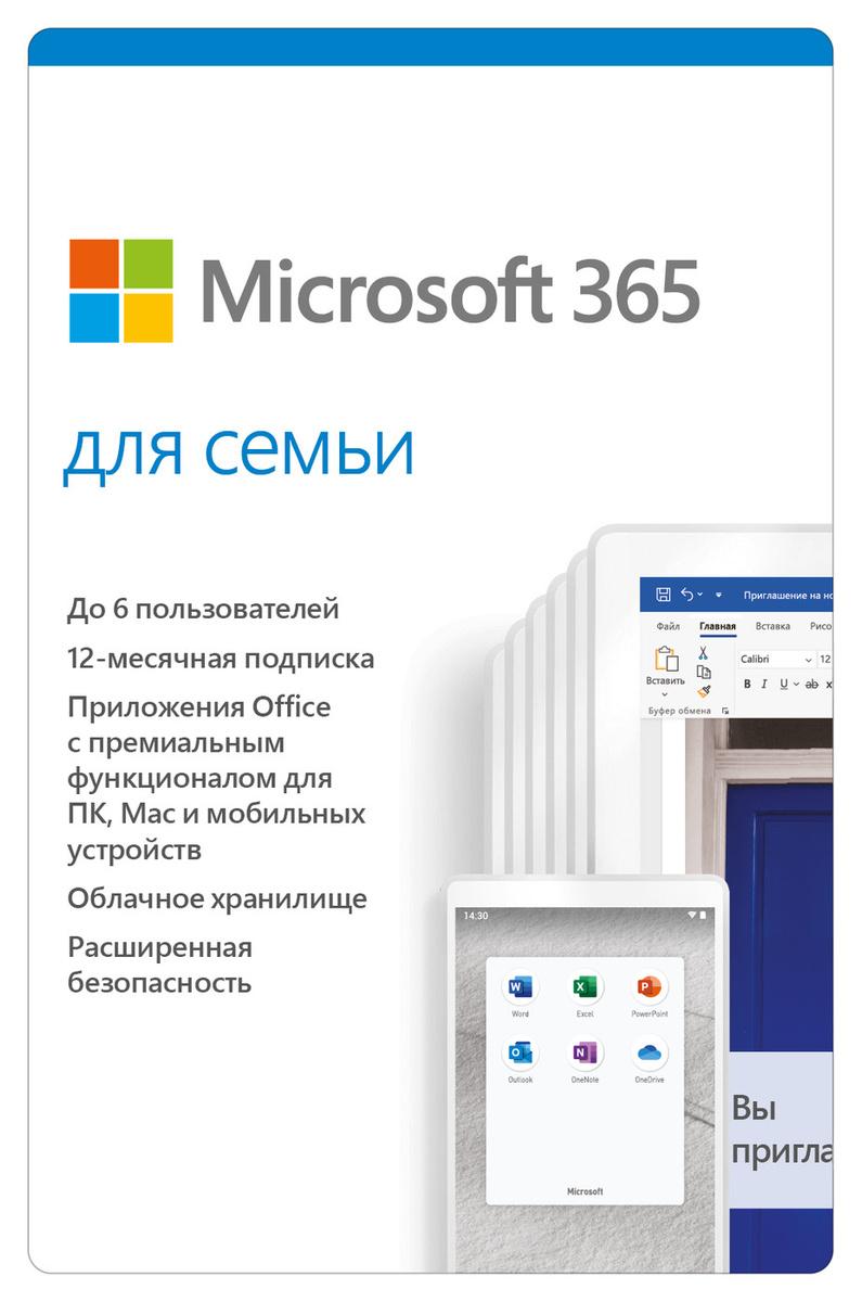 Microsoft Office 365 для семьи (Электронная лицензия на 1 год) #1