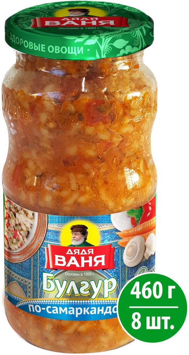 Овощные консервы Дядя Ваня Булгур По-самаркандски, 8 шт по 460 г  #1