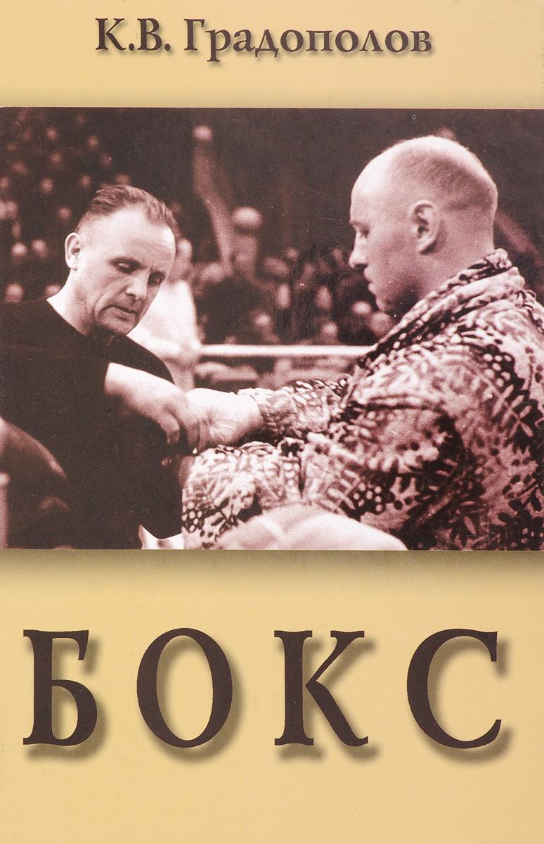 Бокс | Градополов Константин Васильевич #1