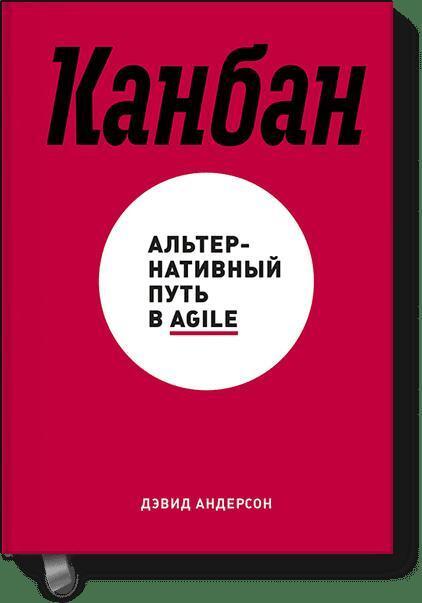 Канбан. Альтернативный путь в Agile | Нет автора #1