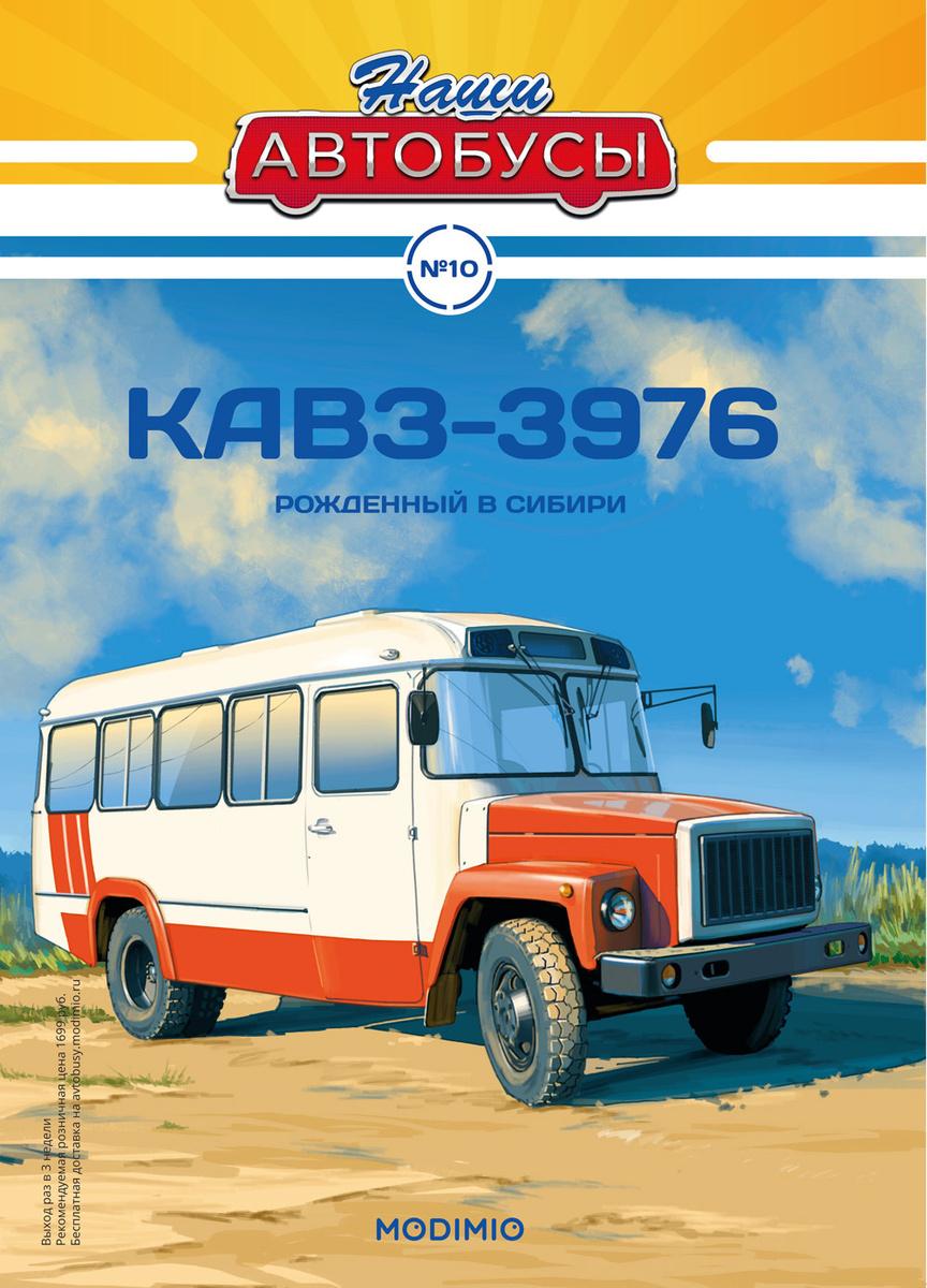 """Журнал """"Наши Автобусы"""" №10, КАвЗ-3976 Modimio Collections #1"""