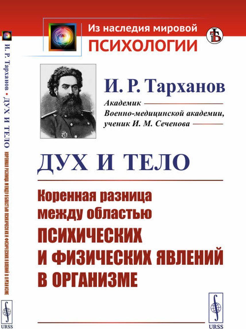 Дух и тело. Коренная разница между областью психических и физических явлений в организме   Тарханов Иван #1
