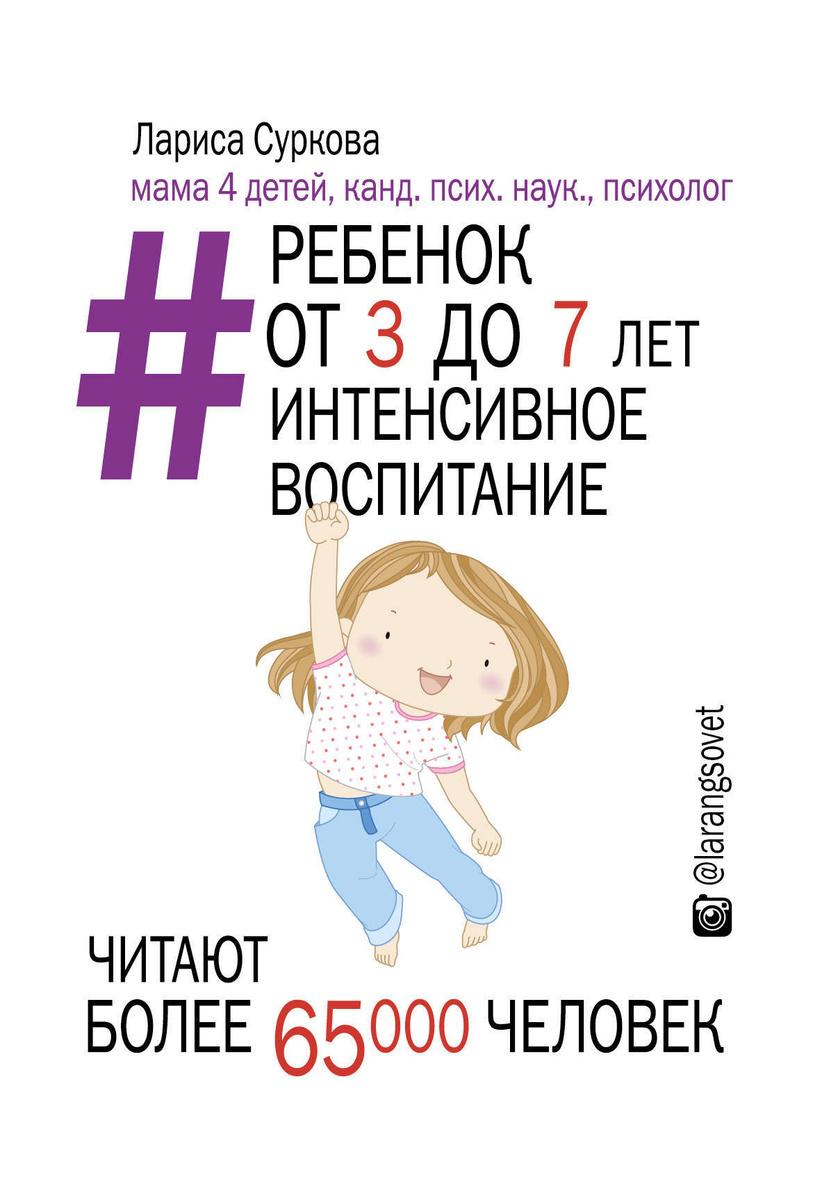 Ребенок от 3 до 7 лет: интенсивное воспитание | Суркова Лариса Михайловна  #1