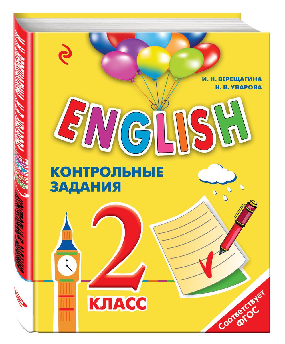 ENGLISH. 2 класс. Контрольные задания + компакт-диск MP3 | Верещагина Ирина Николаевна, Уварова Наталия #1