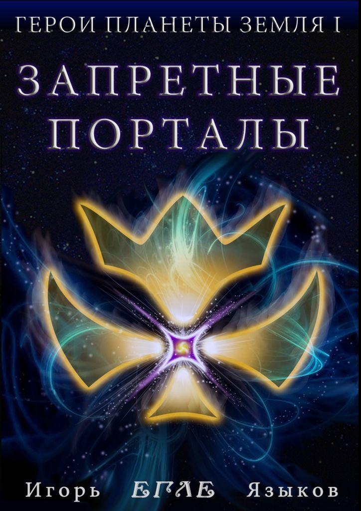 Герои планеты Земля I: Запретные порталы #1