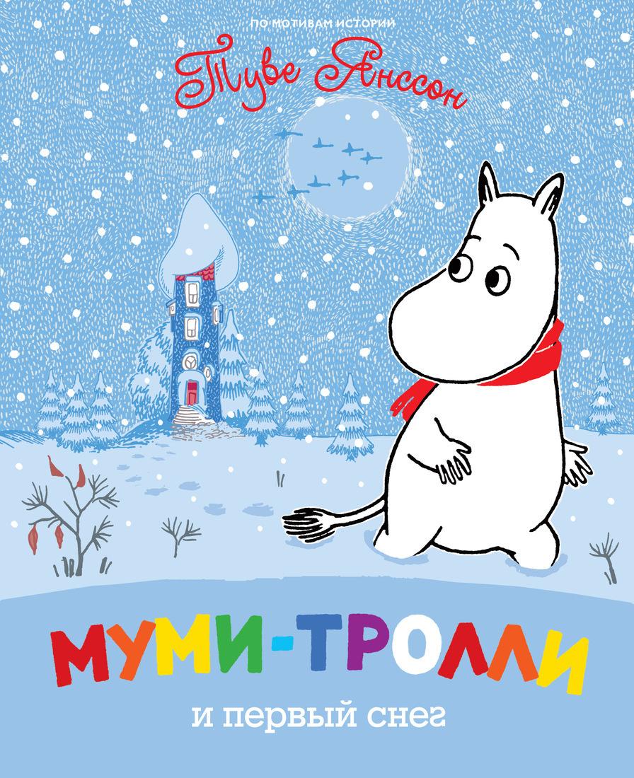 Муми-тролли и первый снег   Янссон Туве #1