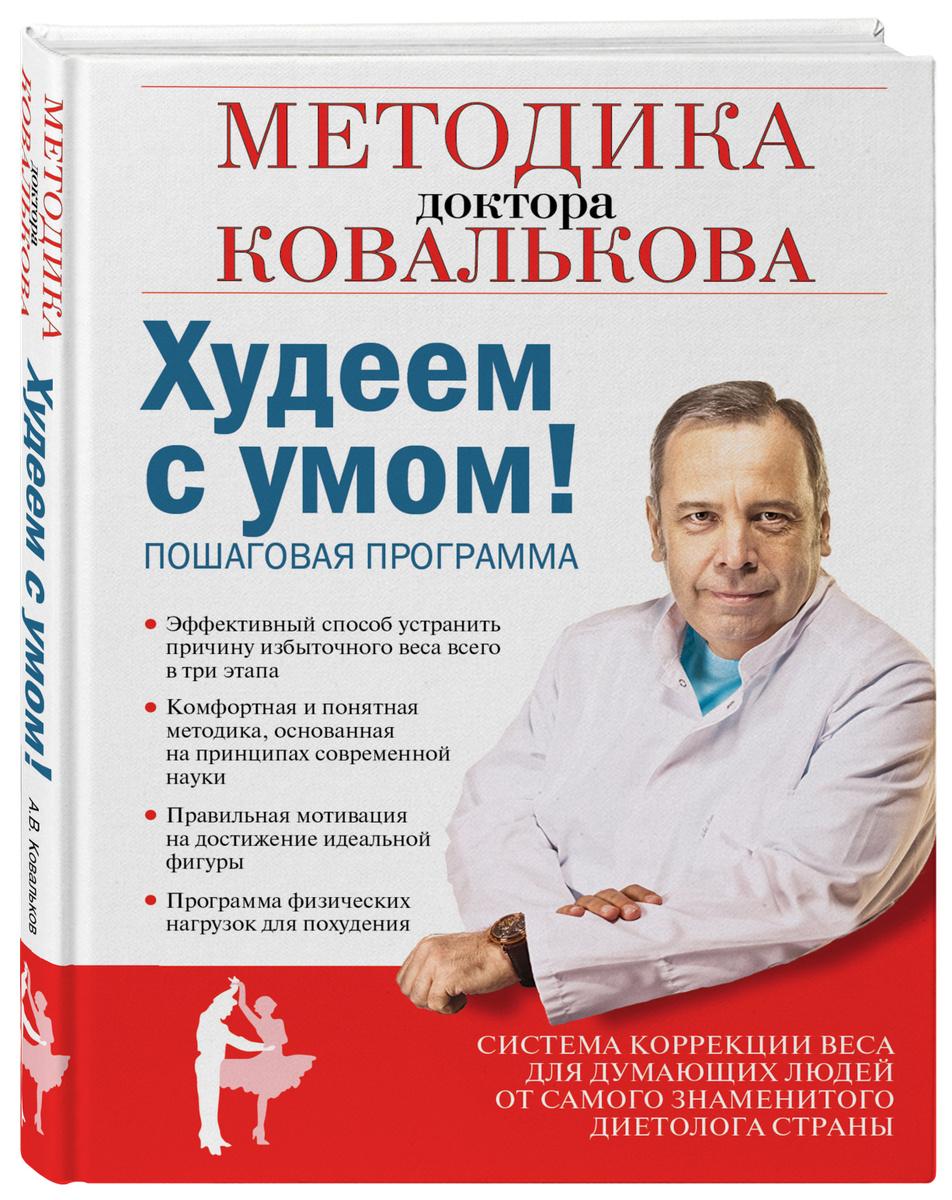 (2020)Худеем с умом! Методика доктора Ковалькова | Ковальков Алексей Владимирович  #1