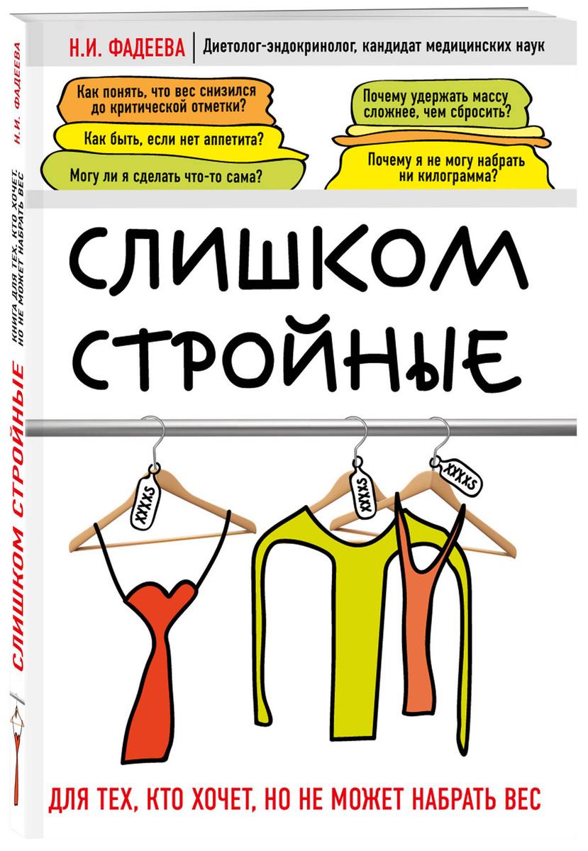 Слишком стройные. Книга для тех, кто хочет, но не может набрать вес | Фадеева Наталья Ивановна  #1
