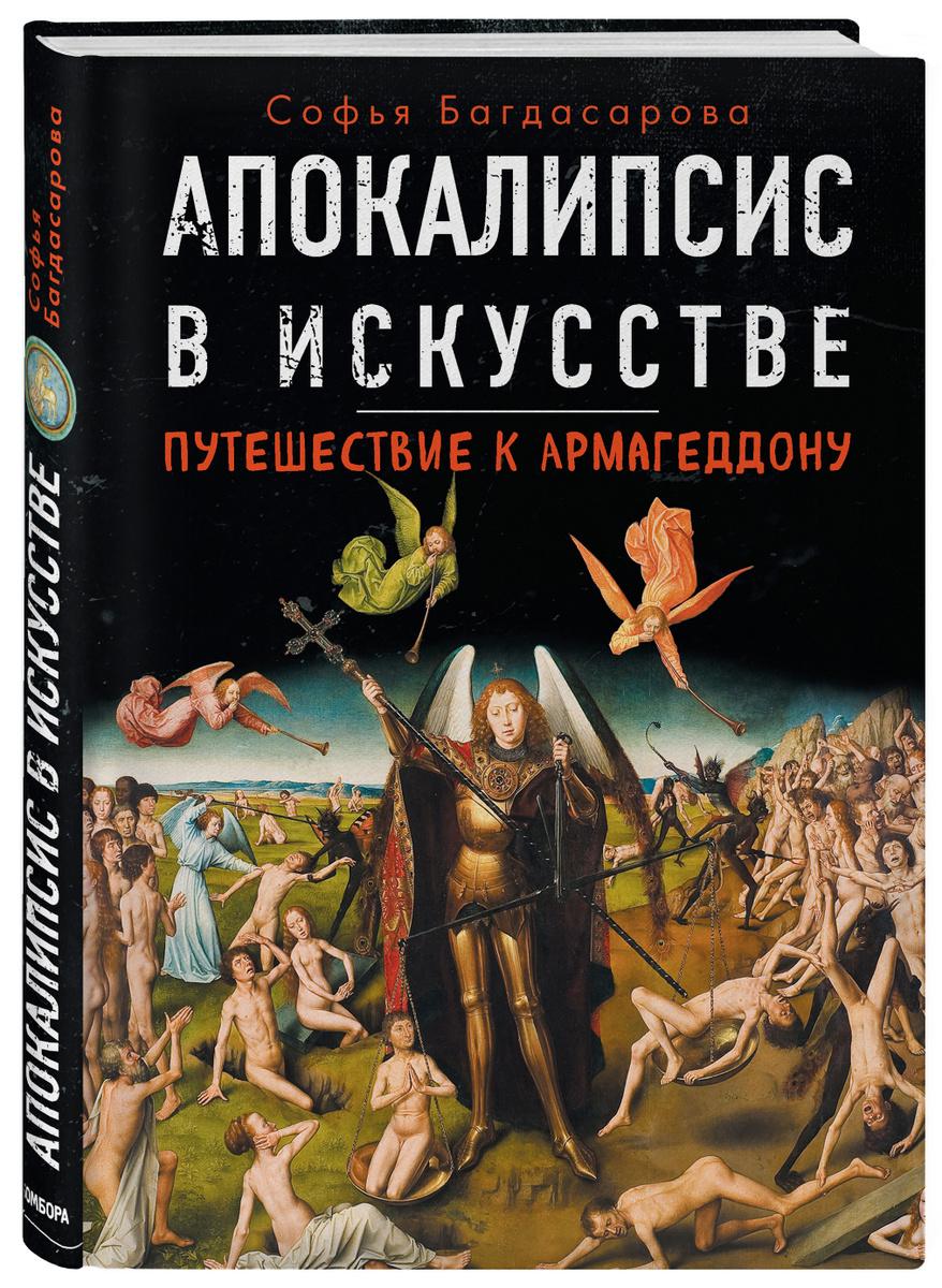 Апокалипсис в искусстве. Путешествие к Армагеддону | Багдасарова Софья Андреевна  #1