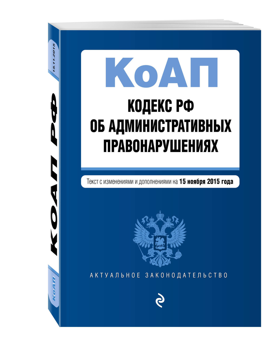 (2015)Кодекс Российской Федерации об административных правонарушениях : текст с изм. и доп. на 15 ноября #1