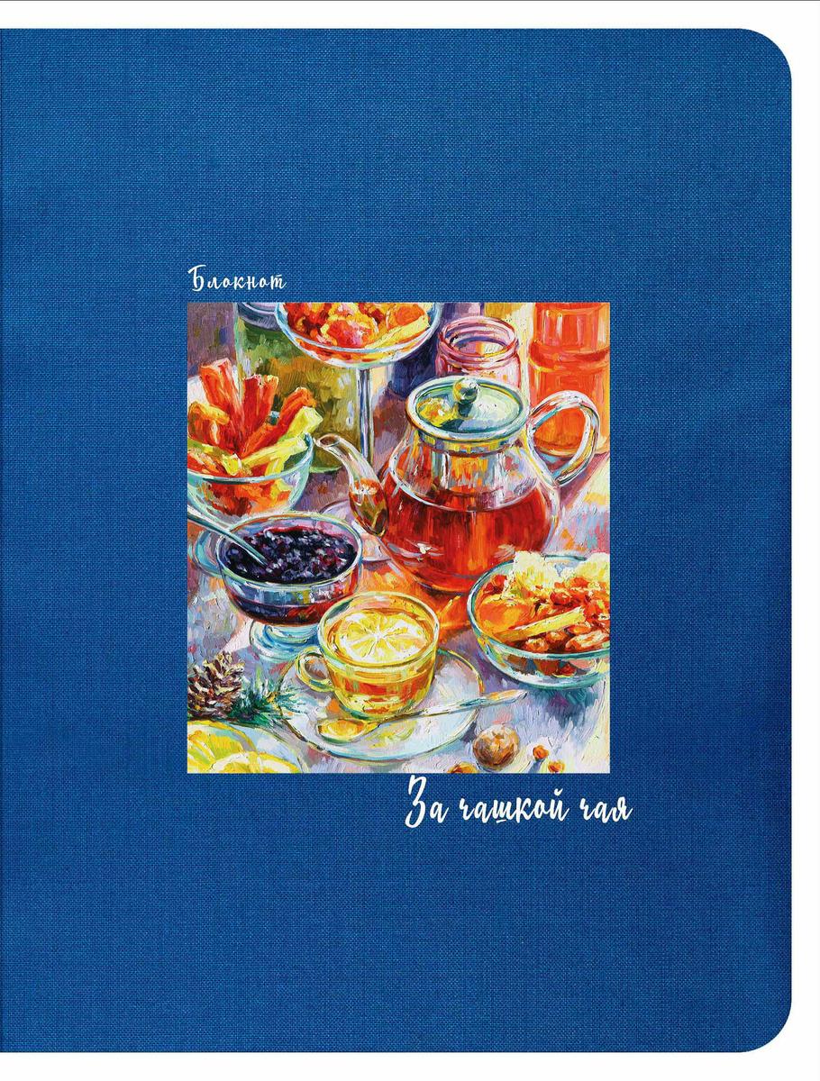 Блокнот. За чашкой чая (синий), 145х188мм, мягкая обложка, SoftTouch, 64 стр. | Нет автора  #1