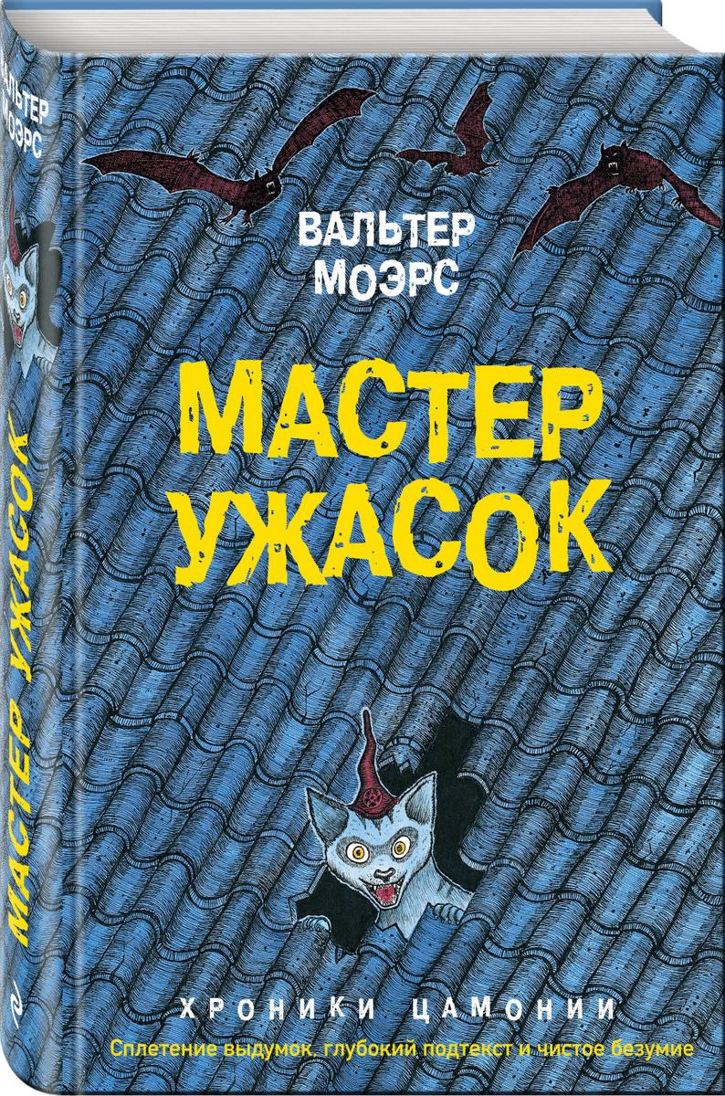 (2019)Мастер ужасок | Моэрс Вальтер #1