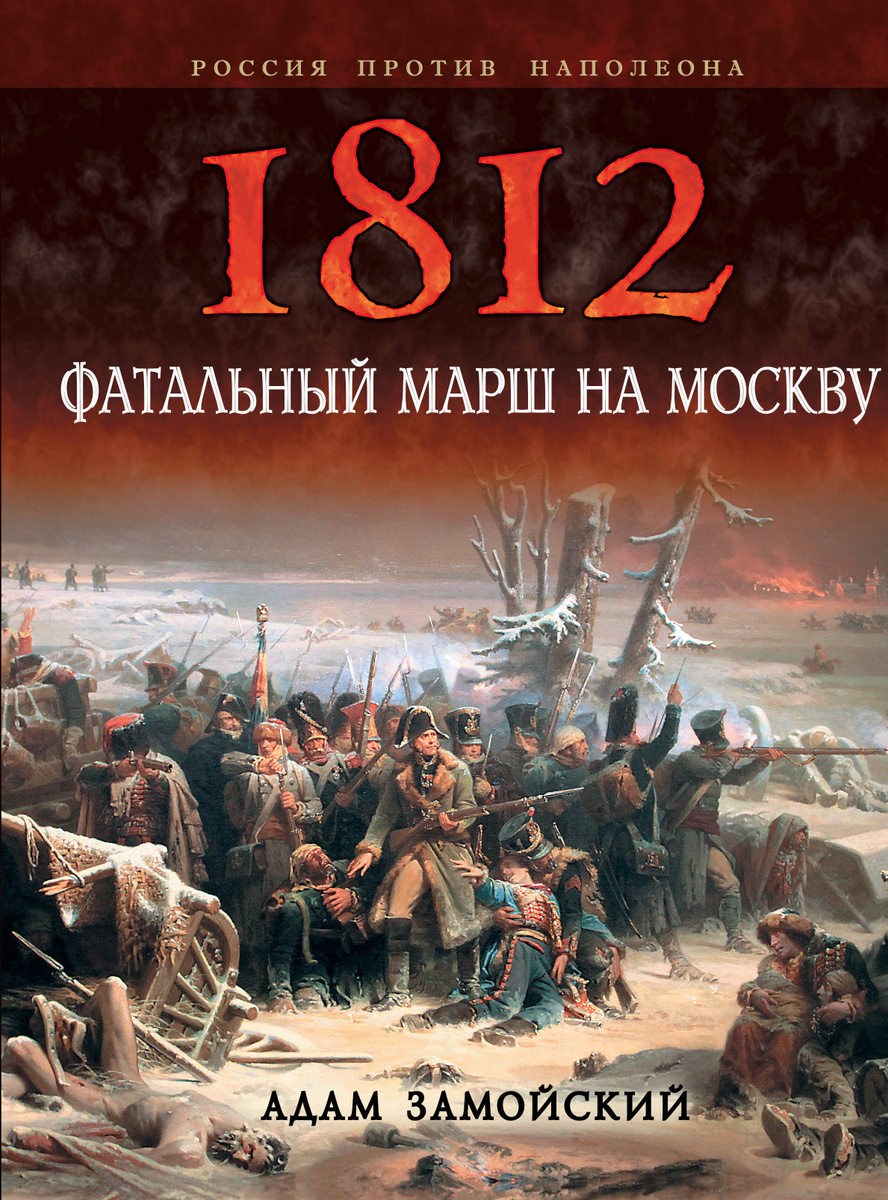 1812. Фатальный марш на Москву | Замойский Адам  #1