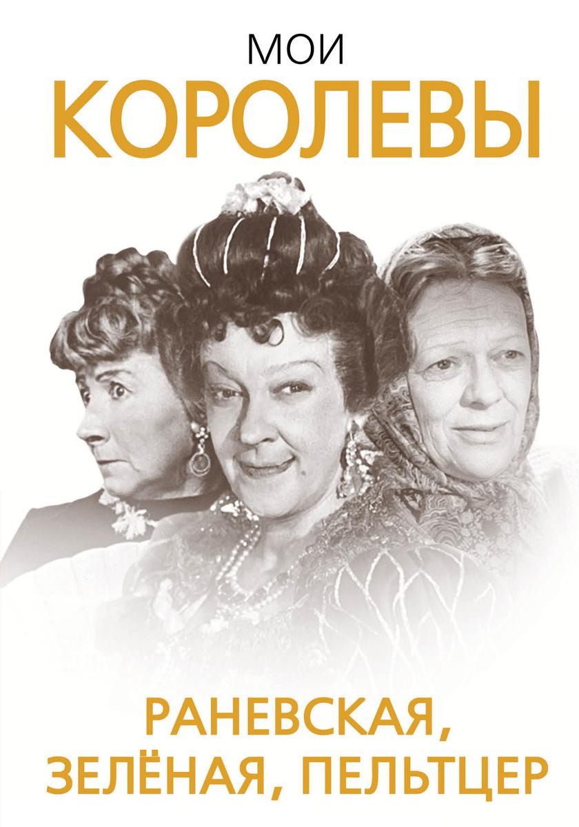 Мои королевы: Раневская, Зелёная, Пельтцер   Скороходов Глеб Анатольевич  #1